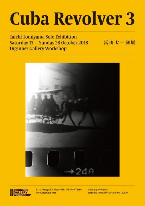 180817_taichi_tomiyama_exhibition_flyer.idml