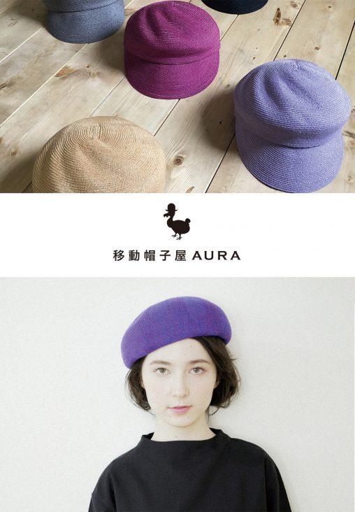 aura2019